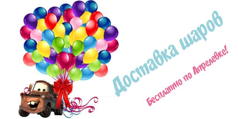 Бесплатная доставка шаров по Апрелевке!