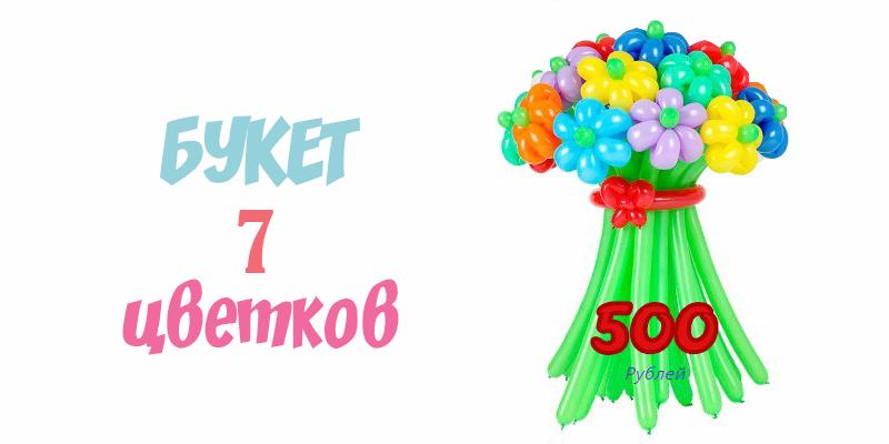 Букет 7 цветков - 500 рублей!