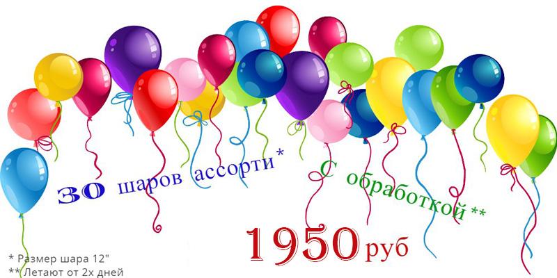 30 шаров ассорти - 1950 рублей!